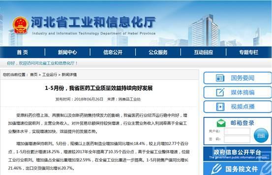1-5月河北省规上医药制造业增加值同比增长18.25%
