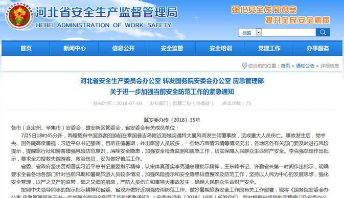 河北省安委办转发紧急通知要求严防汛期暑期发生人员伤亡和重特大事故