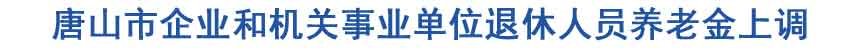 唐山市企业和机关事业单位退休人员养老金上调