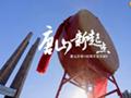 纪念唐山开埠140周年音乐MV《唐山新起点》