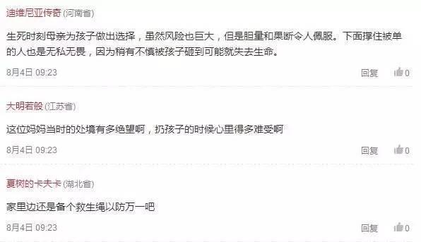 感动全国网友的27岁母亲是沧州人!却已不幸遇难