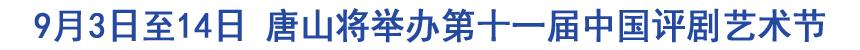 9月3日至14日唐山将举办第十一届中国评剧艺术节