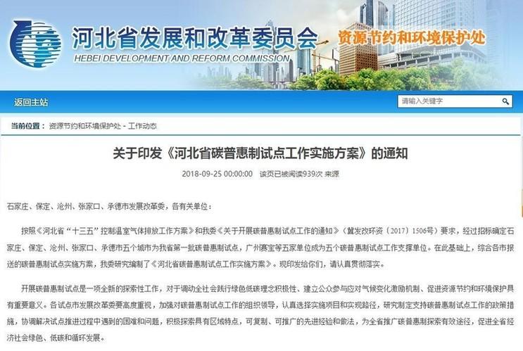 《河北省碳普惠制试点工作实施方案》印发 首批省级试点确定
