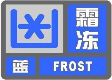 -6.1℃!大风+霜冻蓝色预警!河北多地下雪啦,你家乡入冬了吗?