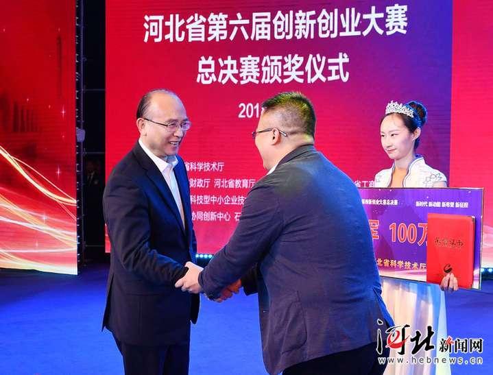 河北省第六届创新创业大赛圆满落幕 许勤为冠军企业颁奖