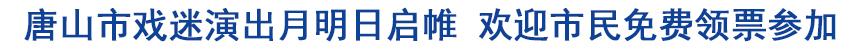 唐山市戏迷演出月明日启帷 欢迎市民免费领票参加