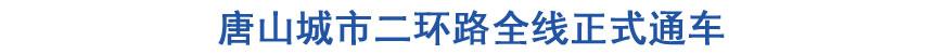 唐山城市二环路全线正式通车(组图)