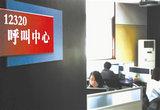 唐山12320卫生健康热线:做老百姓身边的健康顾问(图)