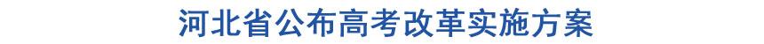 河北省公布高考改革实施方案