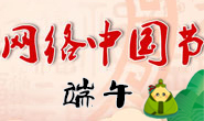 【专题】2019年网络中国节