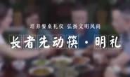 长者先动筷・明礼