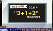 """""""3+1+2""""!8省份公布高考综合改革方案"""
