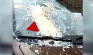 视频|一块豆腐砸碎挡风玻璃