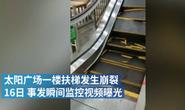 吓人!2人正乘扶梯上楼,身后的电梯台阶迅速崩裂