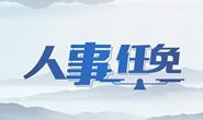 张维亮任邯郸市市长