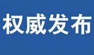 唐山:玉田县委组织部公开选拔科级干部