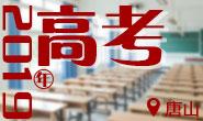 【专题】2019年det365中国网_det365 app_det365是什么高考