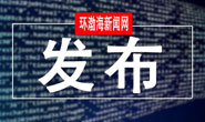 唐山市文化广电和旅游局发布汛期旅游安全提示