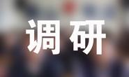 民建唐山市委领导深入会员企业调研