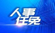 王青松任唐山市人民检察院副检察长