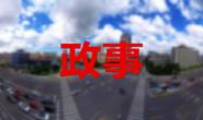 唐山市人大常委会关于批准唐山市2018年市本级决算的决议