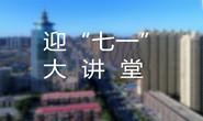 """唐山市人大机关举办""""不忘初心、牢记使命""""迎""""七一""""大讲堂"""