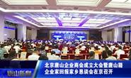 北京唐山企业商会成立大会暨唐山籍企业家回报家乡恳谈会在京召开