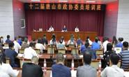 唐山市政协委员第二期培训班开班