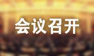 """唐山召开上半年经济形势分析和项目观摩总结会暨""""十项重点工作""""调度会议"""
