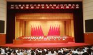 关仁山当选新一届河北省作协主席(图)