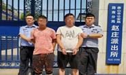 """""""顶包""""骗保!叔侄二人获利3万余元被路南警方抓获"""