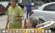 """警惕!有人自称唐山""""政府节能办""""人员上门收钱(视频)"""