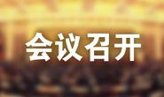 全省工程建设项目审批制度改革现场调度会在唐山召开