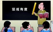 """把""""戒尺""""还给老师,还需一份""""使用说明书""""――依法保证教师享有""""惩戒权""""透视"""