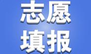 河北省教育考试院:本科提前批B一志愿录取结束 进行二志愿征集