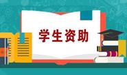 河北省高校学生资助工作热线电话开通