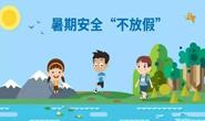 河北省教育厅:暑假期间组织学生集体活动需审批