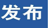京津冀签署合作框架协议 加快推进三地文化和旅游产业发展