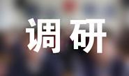 民革河北省委调研组来唐调研