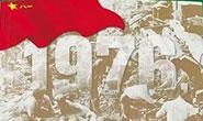 《1976,红星在唐山闪耀》新书发布会7月20日举行