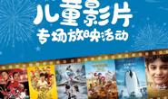 """唐山暑期档:影院迎来""""观影潮"""""""