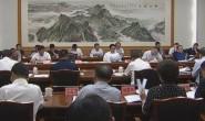 视频 丁绣峰市长主持召开市政府常务会议,研究了这些事
