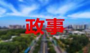 丁绣峰检查防汛及食品安全工作