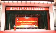 全国首家!亚博足球官网退役军人教育学院揭牌成立