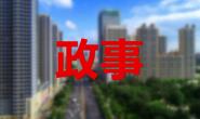 省人大常委会常务副主任范照兵来唐调研