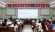 第一届京津冀乳腺放疗外科城市论坛在唐山市人民医院召开