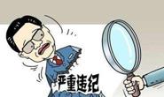 唐山1人涉嫌严重职务违法接受监察调查!