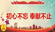 初心不忘 奉献不止——记玉田县党员志愿者、优秀退役军人徐志勇