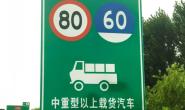 秦滨高速公路(秦皇岛、唐山段)货车限速80公里每小时(图)