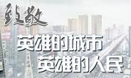 """【专题】唐山""""7•28""""网上祭奠"""